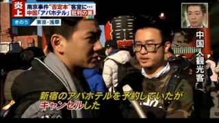 【台湾の反応】アパホテル問題 台湾人も参戦!【我が軍】