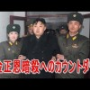 韓国 笑ってはいけない金正恩『暗殺部隊』を創設へ