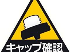 【悲報】ガソスタバイトワイ、トラックの給油口キャップをつけ忘れる