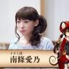 【悲報】南條愛乃さん32歳 可愛い格好をさせられる → 動画像