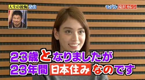 takizawa-karen-tv1