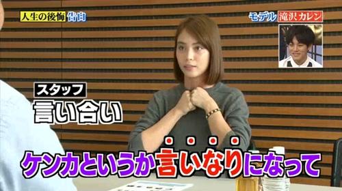 takizawa-karen-tv6