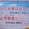 TOKYO-MX「なぜ韓国人が沖縄の反対運動に加わるのか」反対派の回答「ヘイトだ!ヘイト!!」なんなのか(´・ω・`)