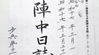 日本軍の秘密文書発見「慰安婦を民間が運営した」日本政府の主張に韓国側反論に2ch反論