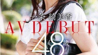 【熟女】48歳でセクシー女優になった独身美魔女さん →動画像