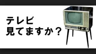 先週の視聴率と2001年の視聴率 日本人のTV離れは本当なのか