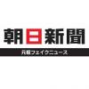 朝日新聞「事実であるといちいち説明を強いられる 嘘だと疑われるメディア不信の新時代 」