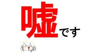 誰も知らない『関東在日朝鮮人大虐殺事件』反日ファンタジー映画が開幕 どうすんのこれ(´・ω・`)