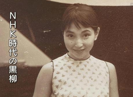 黒柳徹子-昔の写真-NHK時代