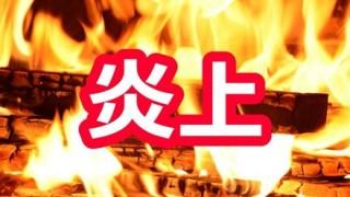 【炎上】セブンイレブン新たな「罰金」問題発覚 社員が暴露した罰ゲームが酷いwwww