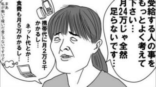 生活保護1世帯につき1,154万円の生活保護費 – 神奈川県