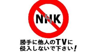 NHK「契約しなければ訴えるぞ」