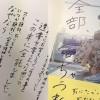 清水富美加(千眼美子)暴露本を発売日にブックオフに売りに行った結果ワロタwwwww