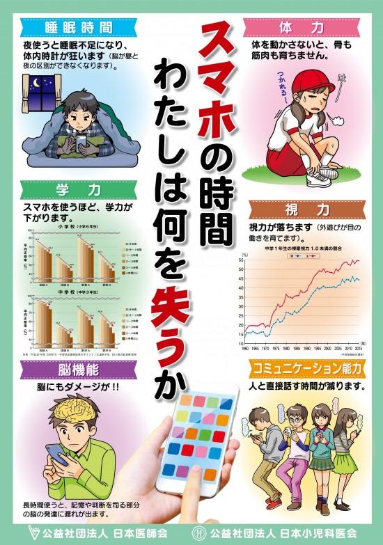 Mainichi_20170216k0000m040043000c_1