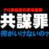 東京新聞の考える共謀罪が話題 LINEで共謀が成立する事例