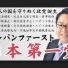 「政権とったら韓国と断交」桜井誠『日本第一党』を結党 綱領と政策一覧