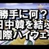 【日本にメリットある?】日本と韓国を繋ぐ「日韓海底トンネル」本格調査開始