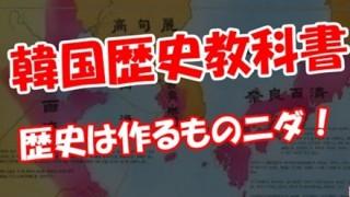 韓国の歴史教科書がヤバい 日本の凶悪な罪状追加でさらに反日ファンタジーへ