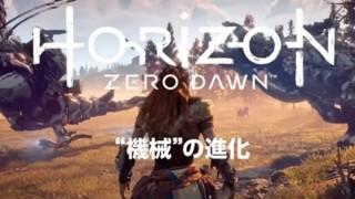 神ゲーの予感 PS4新作『HorizonZeroDawn』これ買わない奴いるの?