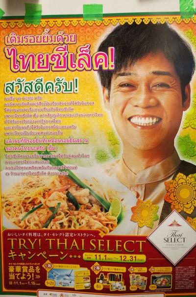 nagurajun-thai
