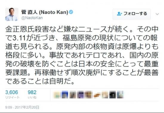 naoto_kan_thum630