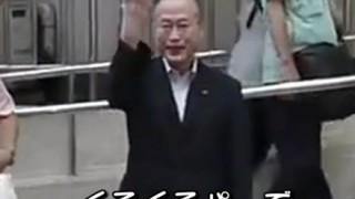 民進党・有田芳生氏がデマツイートで『謝らない』スタイルを披露