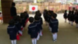 塚本幼稚園の行き過ぎ愛国教育観「子供にコーラやファンタ飲ませる親は韓国人。日本人は飲まない。」