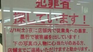 【 悲報】マクドナルドが晒した一般人(犯罪者)が中尾彬さんに似てる風評被害