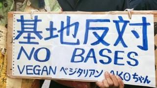 「戦争ヘンタイ」沖縄基地抗議にヤバすぎる活動家『AKOちゃん』が参戦 →画像