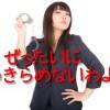 「女の執念恐るべし…」な事件が勃発 東大阪市
