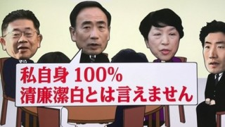森友問題 民進党なぜか急にトーンダウン 永田偽メール事件を思い出す