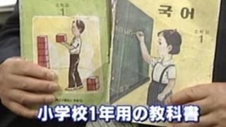 北朝鮮 小1からの反日教育がヤバいwwwwwwww