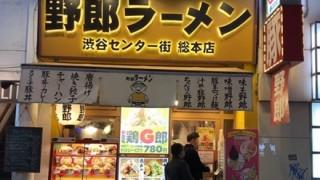 【衝撃】野郎ラーメンがラーメン二郎にケンカ売ってると話題<動画像>デカ盛りラーメン「鶏G郎」の販売開始