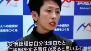 蓮舫代表の1億円寄付行為が発覚か 証拠の振込用紙が投下