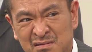 松本人志が新幹線で一般人にブチギレた話が話題