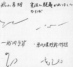 Shugiin-system_Shorthand_01