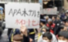中国人のボイコット 言論統制に屈しなかったアパホテルの現在ワロタwwwww