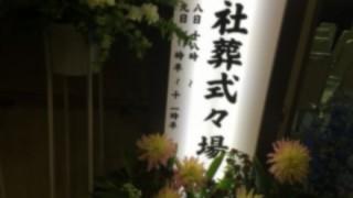 森友学園の工事を担当した会社の社長、死亡確定
