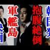 今夏公開される韓国映画『軍艦島』の歴史捏造が酷すぎる・・・