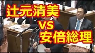 【コントかな】安倍首相の辻元議員への言及に「侮辱だ」と逆ギレ抗議