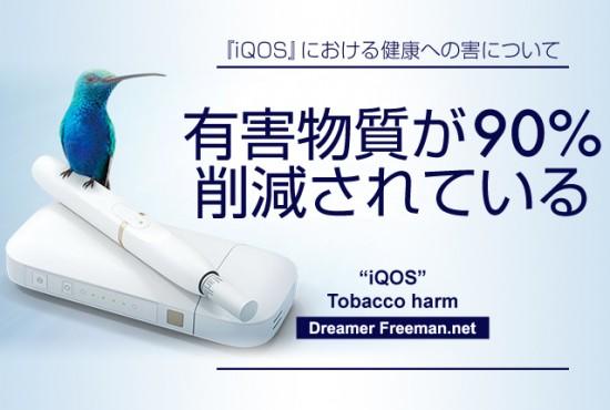 iqos-kenkou-image1