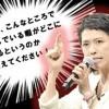 これが民進党のお仕事→『VR蓮舫』を開発「総理になって追及されてみない?」←2ch「(´Д`)ハァ…」