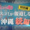 よく判る『歪んだ今の日本の現状』ニュース女子検証番組公開「なぜ韓国人が反対運動しているの?」と疑問に思うのはヘイトスピーチか 辛淑玉は出演拒否