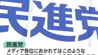 産経「民進党の恫喝と圧力には屈しない」
