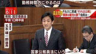 民進・玉木雄一郎氏もブーメラン炎上「昭恵夫人付きの谷さんが勤務時間中にFAX!」←お前今国会中だろ