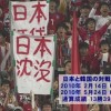 世界で日本と韓国より仲悪い国ってあるの?