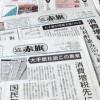 【赤旗】共産党の機関紙28年ぶりに元号(平成)表記復活。アカの風上にも置けないメディアに成り下がる