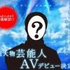 斜め上すぎる『AVデビューする超大物芸能人』解禁キタ━(゚∀゚)━!!!