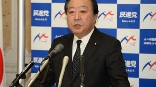 民進 野田幹事長「ネット上では我々に非常に厳しく自民党に非常に甘い」