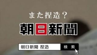 朝日新聞 政治部次長 「一発だけなら誤射なんて書いたかしら?ああ、あの記事は一般論として書いだだけ。OK」